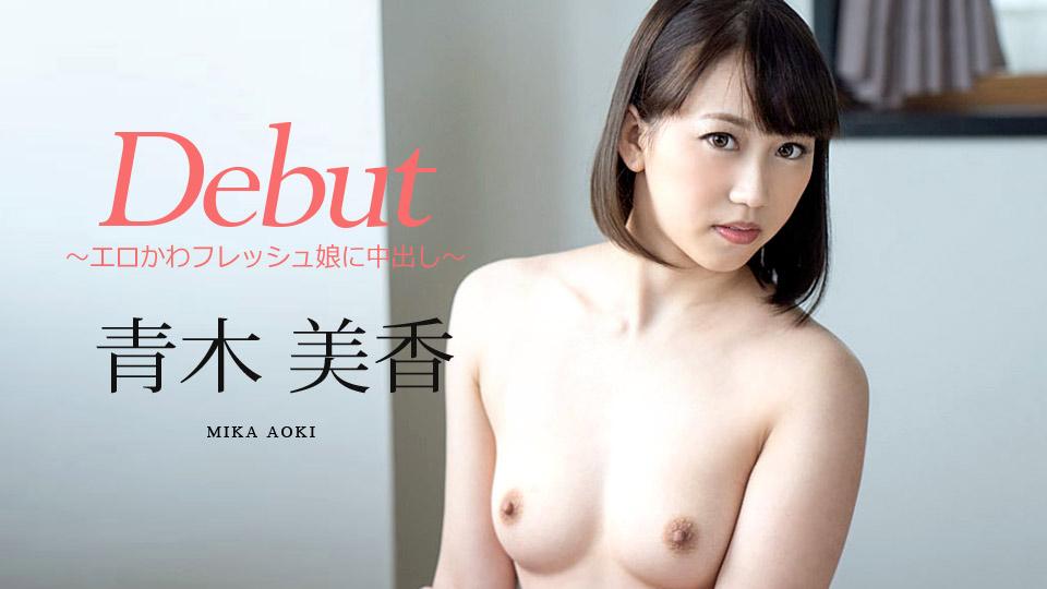 加勒比011120-001 Debut Vol.55 ~エロかわフレッシュ娘に中出し~