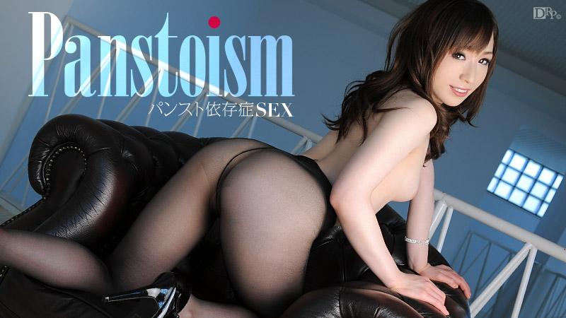 加勒比060212-038 Panstoism~パンスト依存症SEX~相島奈央