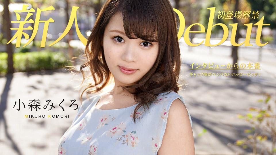加勒比082319-991 Debut Vol.50~ギャップ萌がハンパないハッピービッチ!~