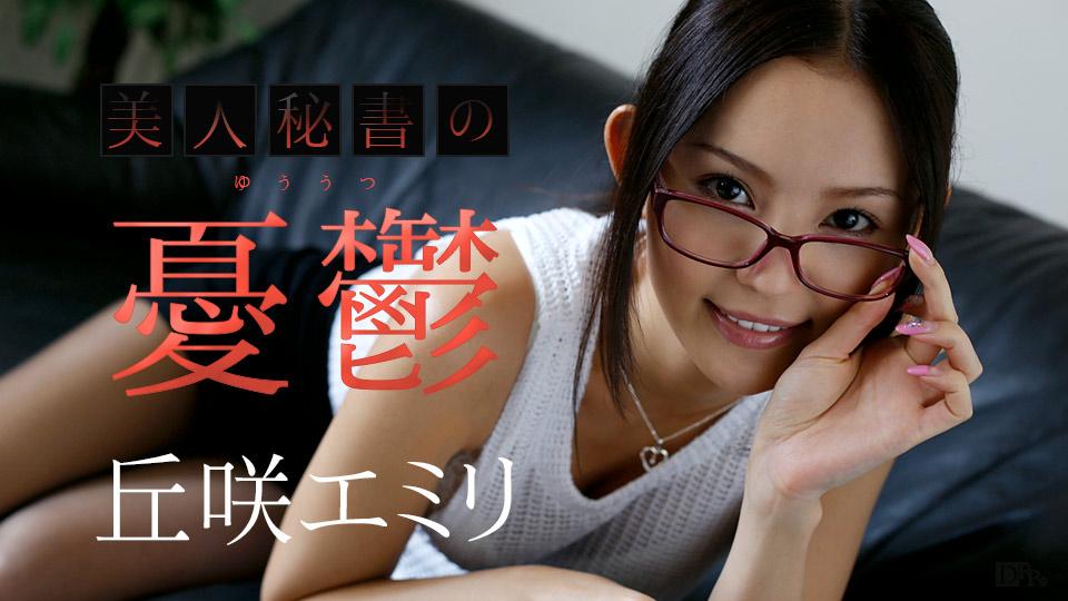 加勒比110717-533非常漂亮的美女人秘書憂鬱~丘咲エミリ