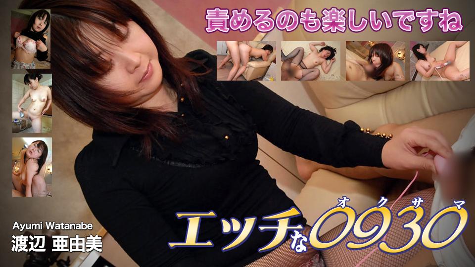 人妻.熟女H0930-ki190829 渡辺亜由美