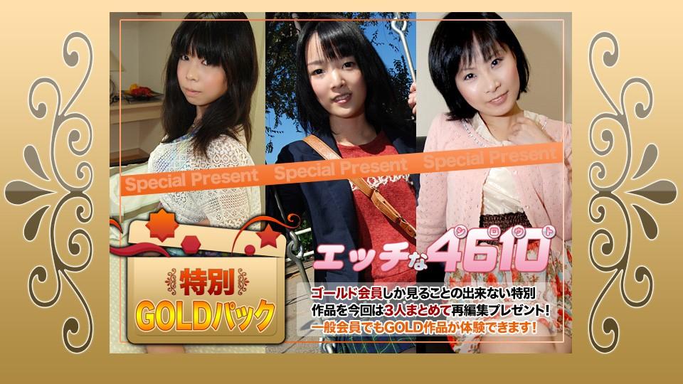 人妻斩H4610-ki200704 ゴールドパック