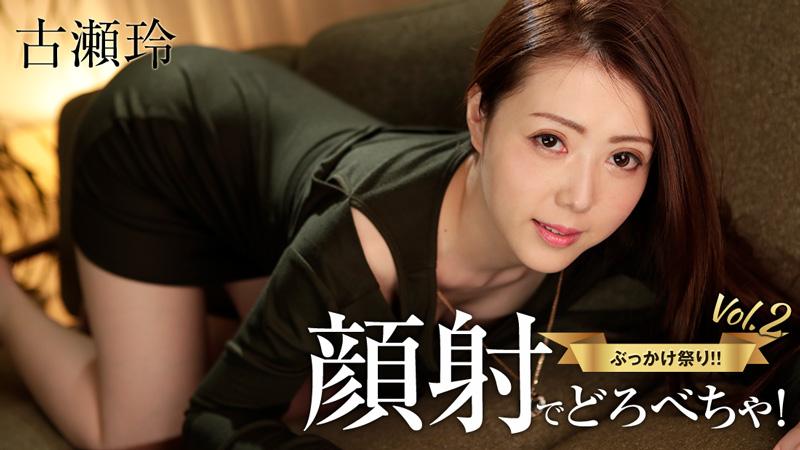 HEYZO-2029射でどろべちゃ!ぶっかけ祭り!!Vol.2 – 古瀬玲