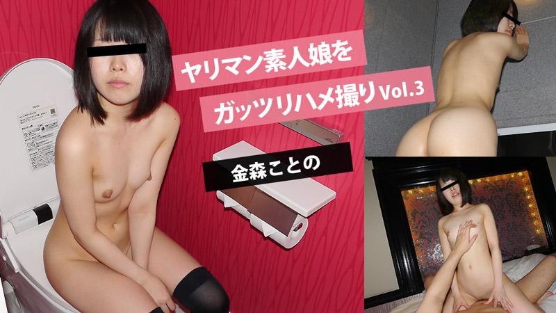 HEYZO-2030 ヤリマン素人娘をガッツリハメ撮り Vol.3 – 金森ことの