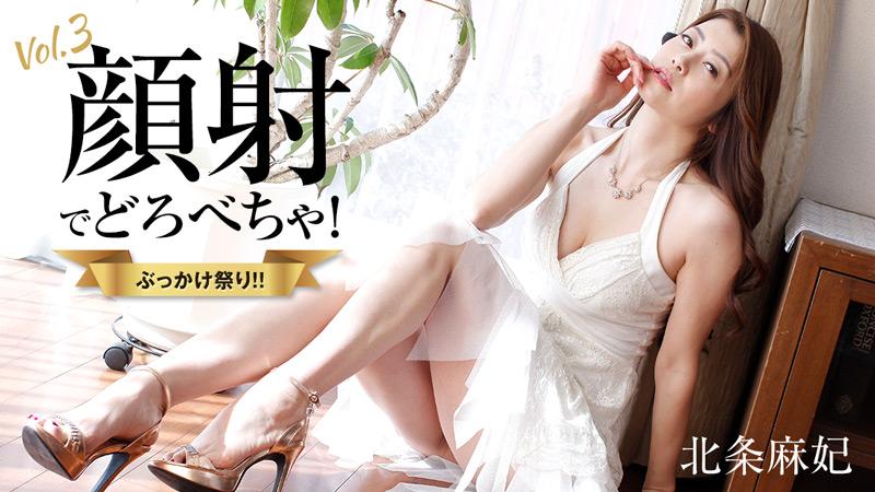 HEYZO-2037 顔射でどろべちゃ!ぶっかけ祭り!!Vol.3 – 北条麻妃