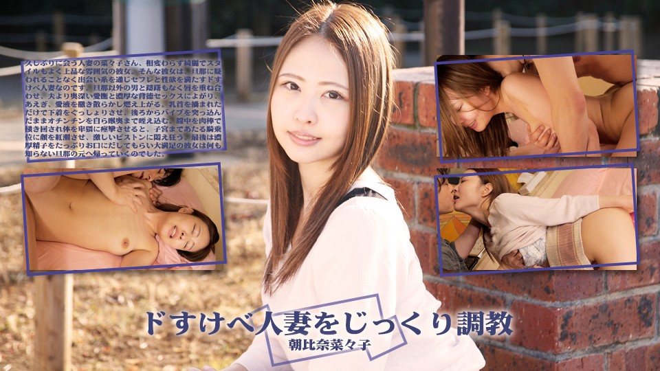 heydouga4030-2384 朝比奈菜々子 – ドすけべ人妻をじっくり調教