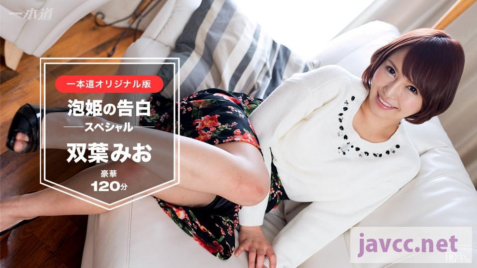 一本道1pon-030117-491 双葉みお〜泡姫の告白 120分スペシャル版〜