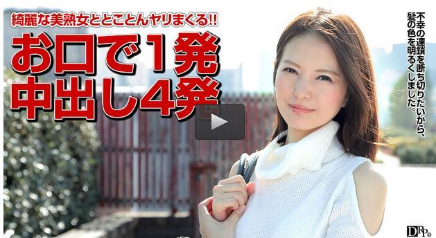 人妻熟女paco-032517-052熟女中出四連發-白咲奈々子