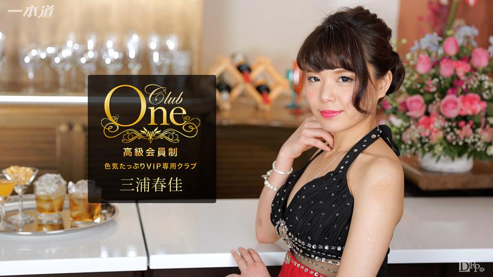 一本道1pon-051117-526 CLUB ONE 三浦春佳