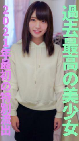 【新春お年玉】過去最高の美少女 限定流出2