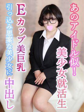 ゆりか19歳 アイドル平〇似な美少女就活生!スーツを脱いだら細身なカラダにeカップ美巨乳!2