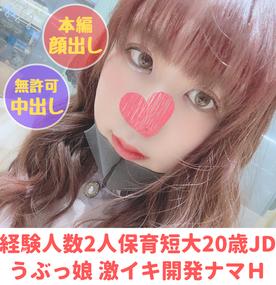 【無】【完全顔出し】20歳保育短大美女まゆみ2