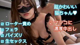 超かわいい猫ちゃん♥ ローター責め・フェラ・パイズリ・生セックス!.