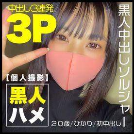 【黒人3P×初撮り×個人撮影】黒人チ ポにヤミツ2