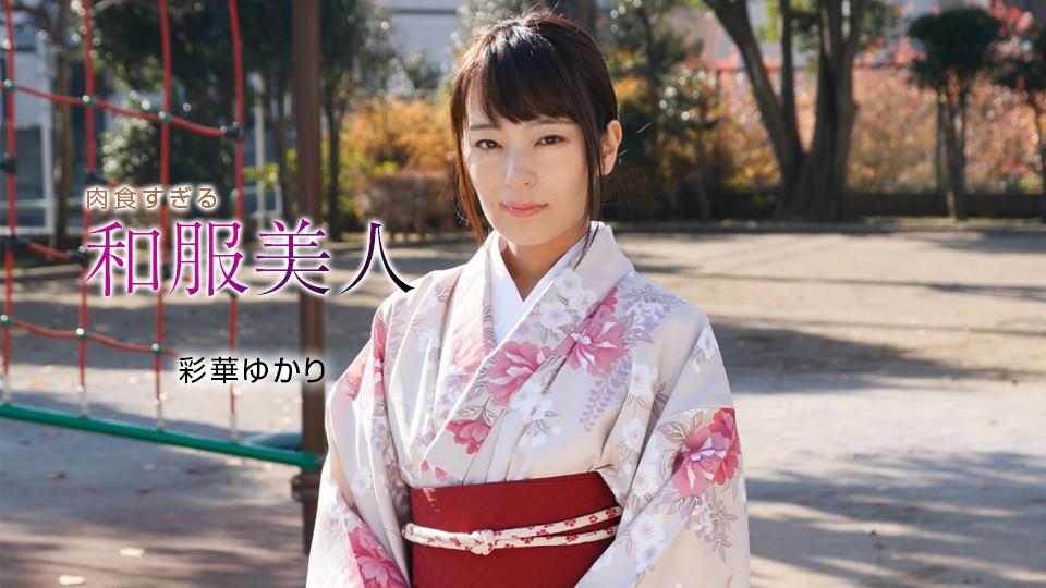 一本道1pon-010221-001 肉食すぎる和服非常漂亮的美女人 彩華ゆかり