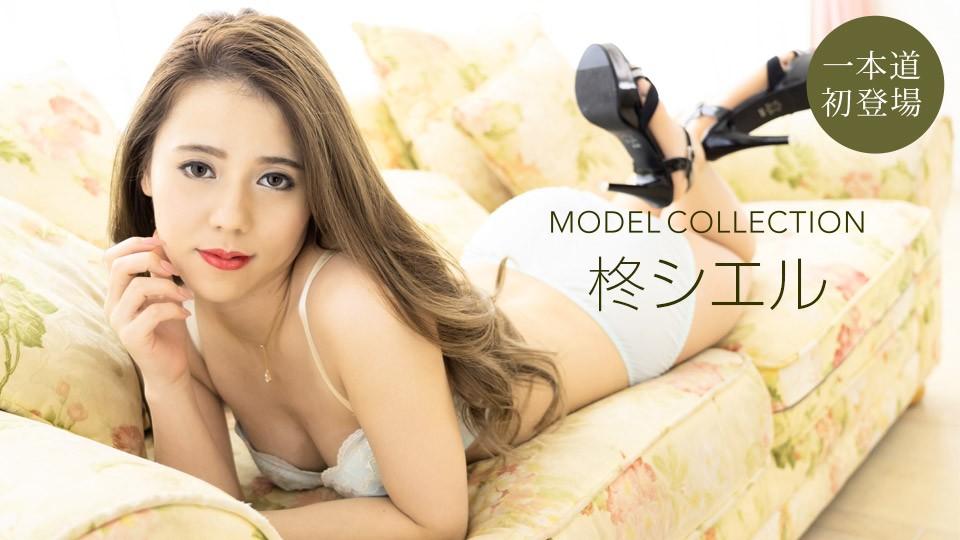 一本道1pon-010421-001 モデルコレクション 柊シエル