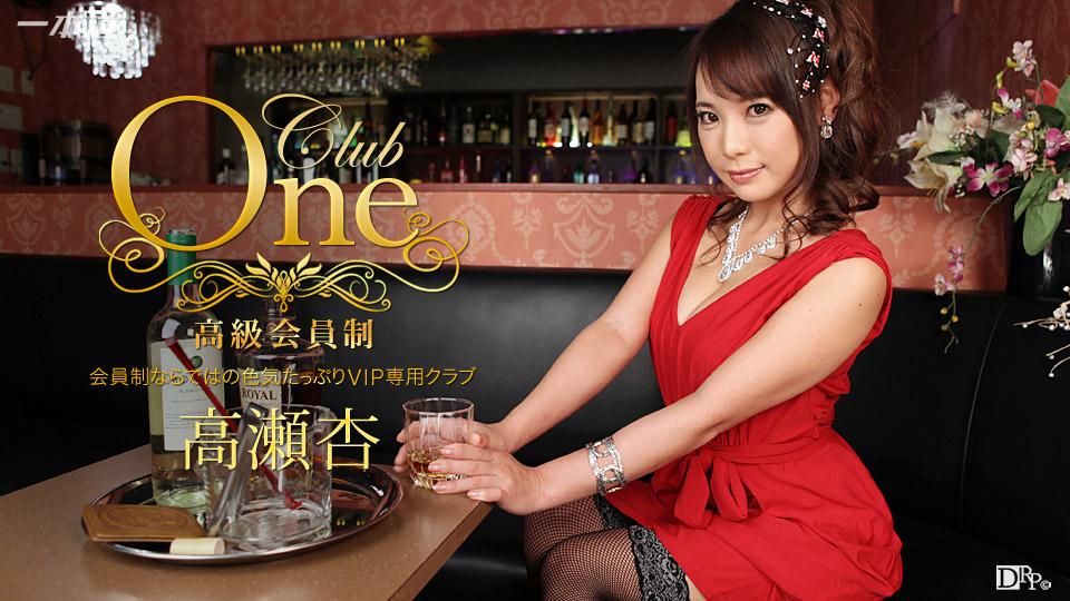一本道1pon-013016-236 CLUB ONE 高级极品完美瀬杏