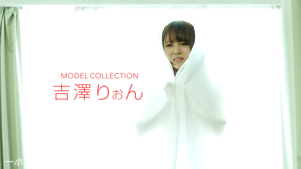 一本道1pon-020818-642モデルコレクション 吉澤りぉん~