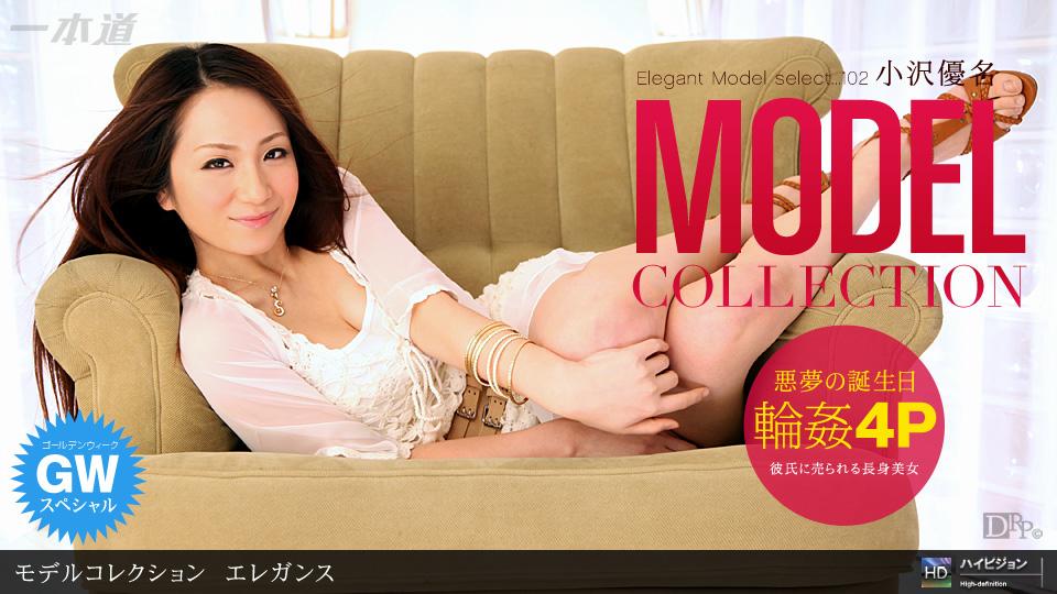 一本道1pon-042911-083 Model Collection select…102 エレガンス~小澤優名上