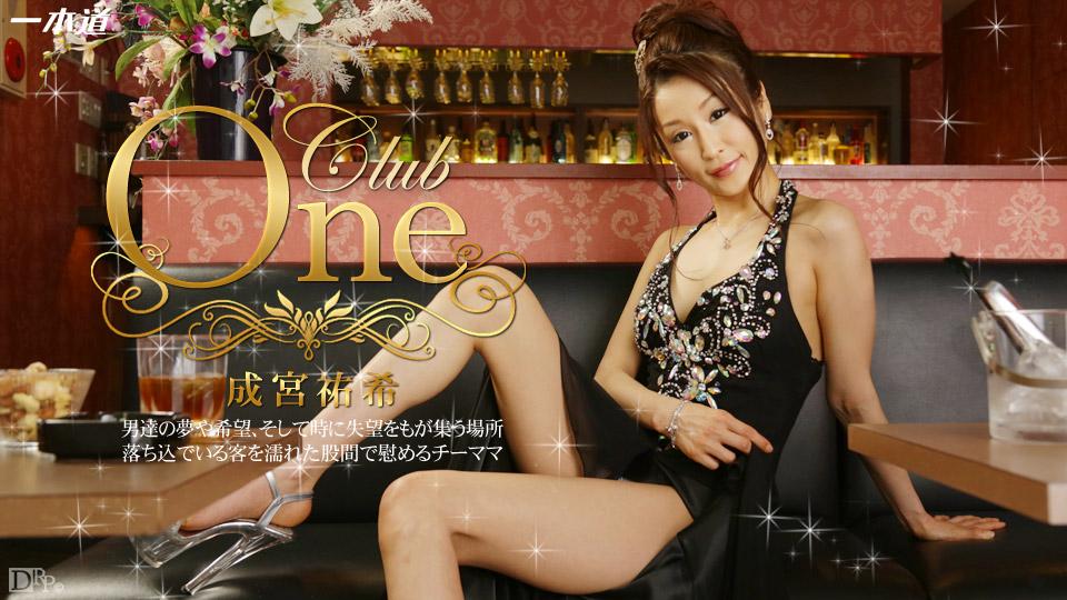 一本道1pon-092714-892-001 CLUB ONE+美鮑圖鑑 成宮祐希