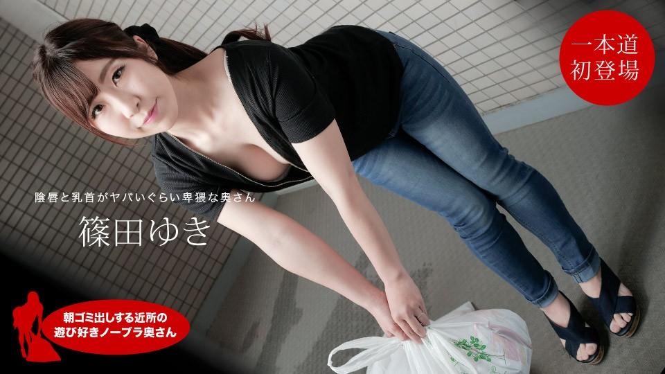 一本道1pon-111720-001 朝ゴミ出しする近所の遊び好きノーブラ奥さん 篠田ゆき