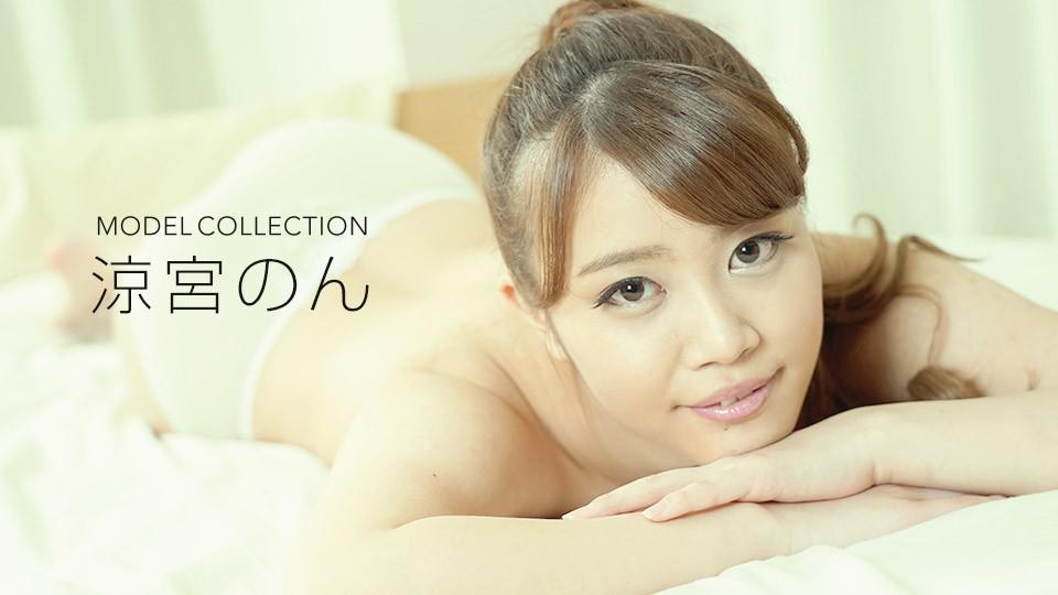 一本道1pon-122620-001 モデルコレクション 涼宮のん