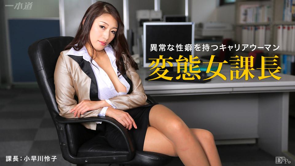 一本道1pon-051615-081 しばられたいの 〜社会的痴位の高いオンナ〜~小早川怜子