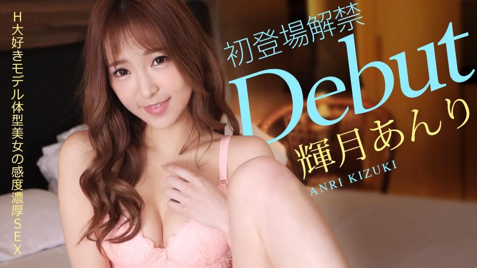 加勒比carib-040221-001 Debut Vol.65 〜H大好きモデル体型美女の感度濃厚SEX〜