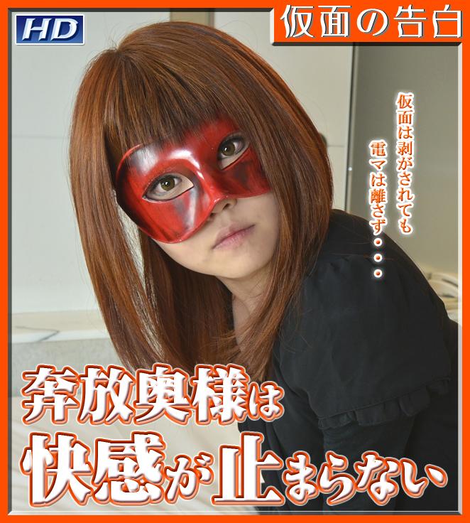 GACHI329 やすえ −仮面の告白−
