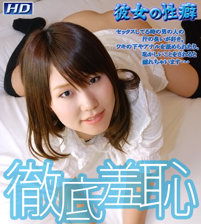 GACHI417 りかこ −彼女の性癖−