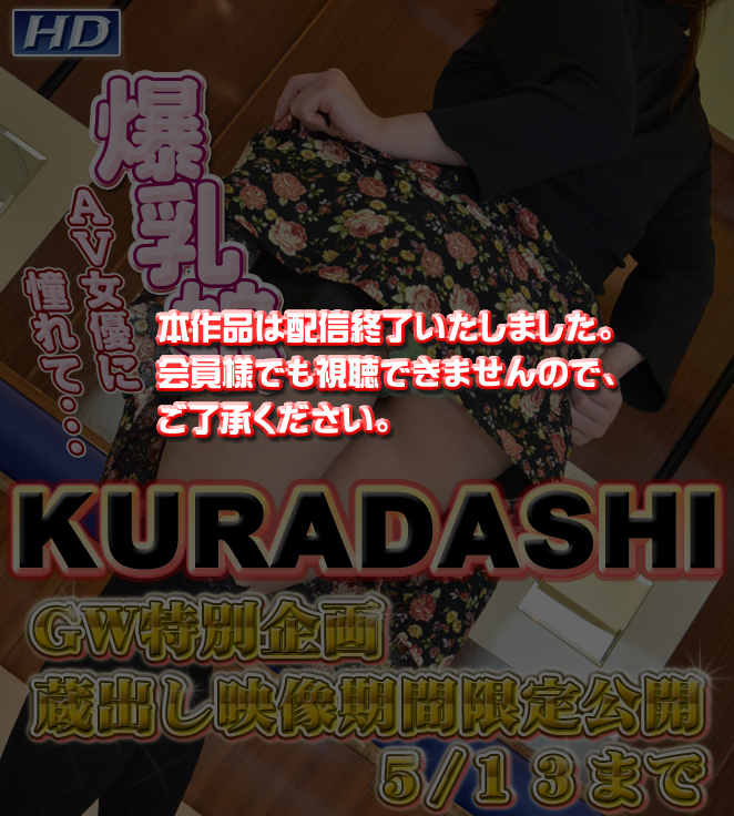 GACHI-474 まりえ −KURADASHI−