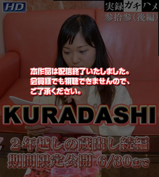 GACHI-492 けいこ −KURADASHI−