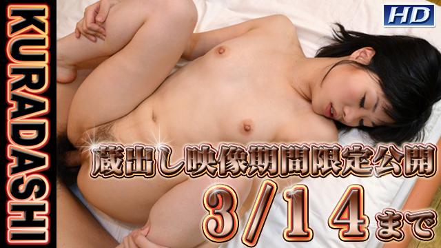 GACHI586 こはる −KURADASHI15−