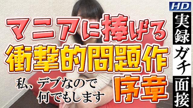GACHI-690 美緒 −実録ガチ面接17 -序章-−