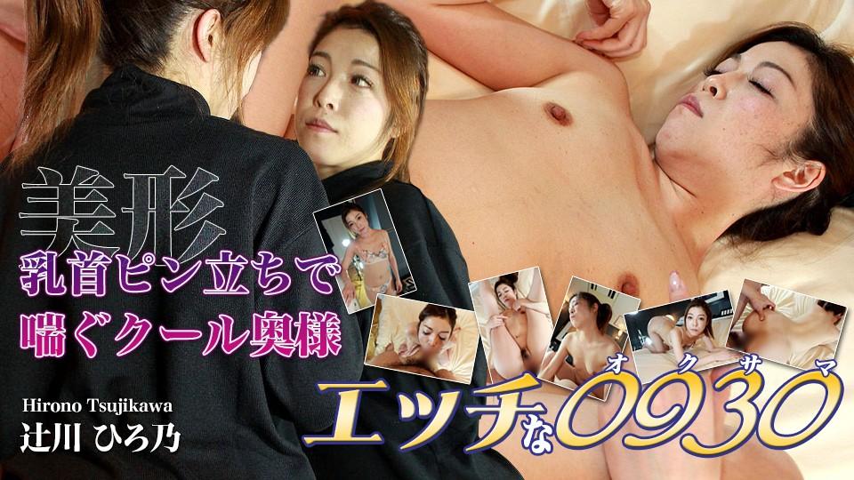 人妻.熟女H0930-ori1593 辻川ひろ乃1