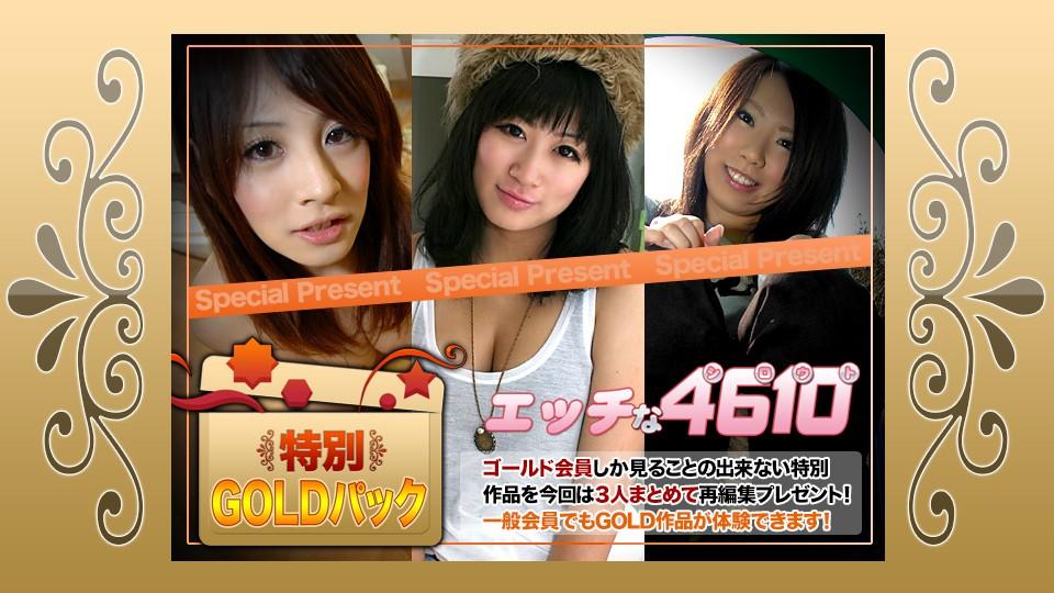 人妻斩H4610-ki210306 ゴールドパック