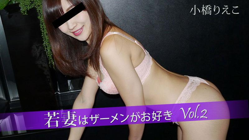 HEYZO-2062 若妻はザーメンがお好き Vol.2 – 小橋りえこ
