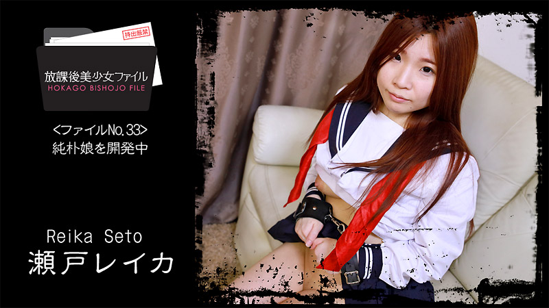 HEYZO-2066 放課後美少女ファイル No.33~純朴娘を開発中~ – 瀬戸レイカ