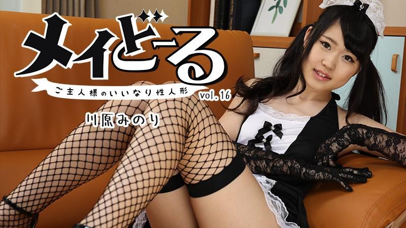 HEYZO-2275 メイどーる Vol.16~ご主人様のいいなり性人形~ – 川原みのり