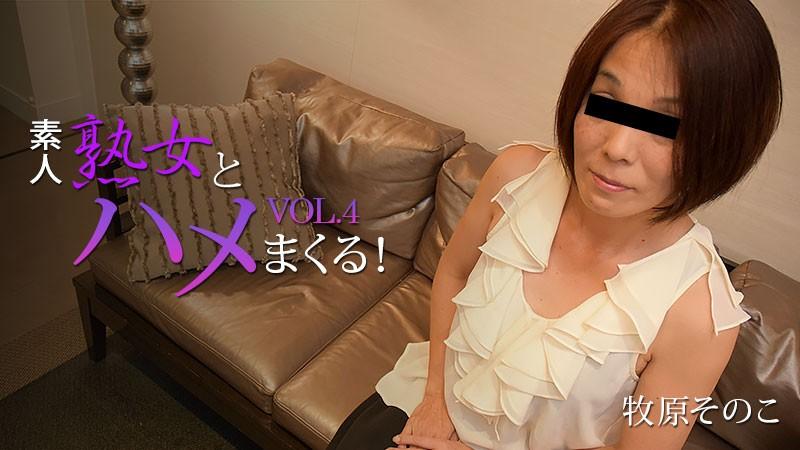 HEYZO-2286 素人熟女とハメまくる!Vol.4 – 牧原そのこ