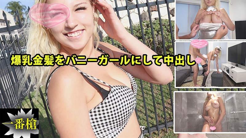 HEYZO-2294 爆乳金髪をバニーガールにして中出し#ソフィア2 – ソフィア