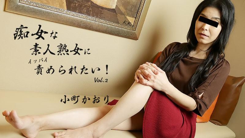 HEYZO-2303 痴女な素人熟女にイッパイ責められたい!Vol.2 – 小町かおり
