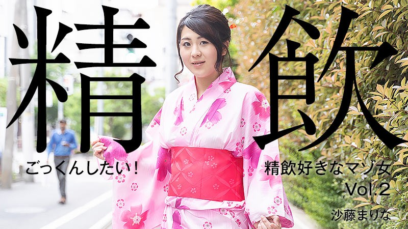 HEYZO-2304 ごっくんしたい!精飲好きなマゾ女Vol.2 – 沙藤まりな