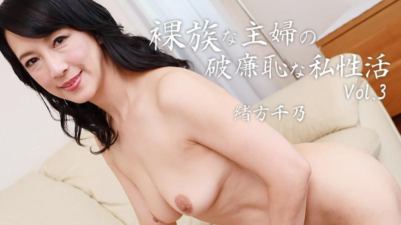 HEYZO-2394 裸族な主婦の破廉恥な私性活Vol.3 – 緒方千乃