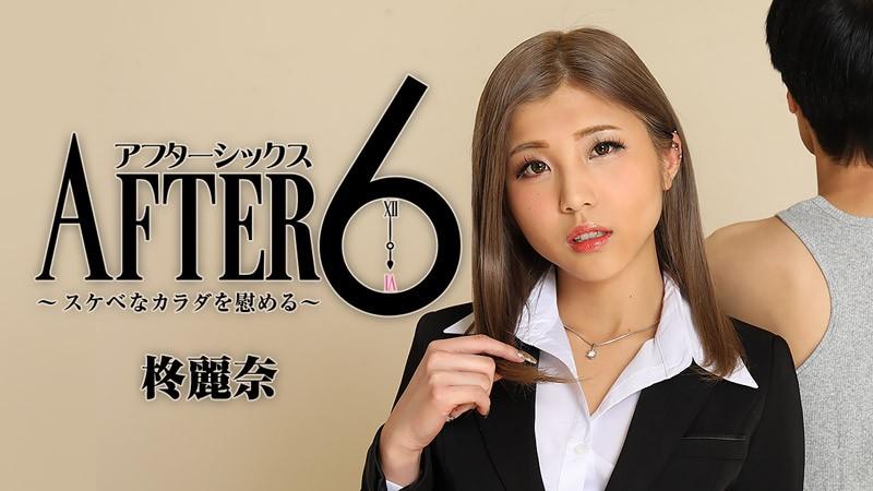 HEYZO-2416 アフター6~スケベなカラダを慰める~ – 柊麗奈