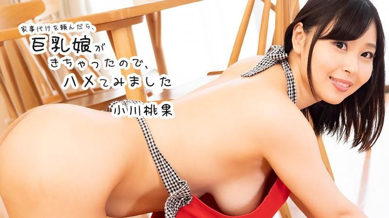 HEYZO-2445 家事代行を頼んだら、巨乳娘がきちゃったので、ハメてみました – 小川桃果