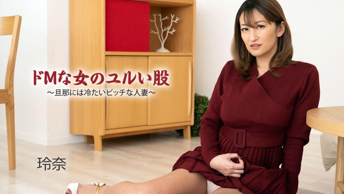 HEYZO-2481 ドMな女のユルい股~旦那には冷たいビッチな人妻~ – 玲奈