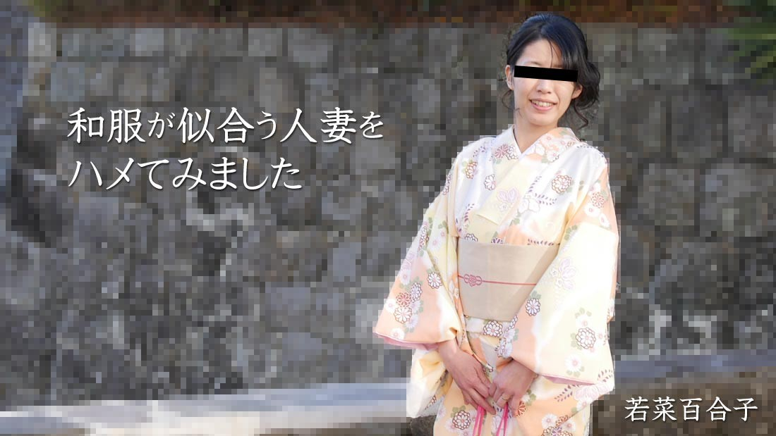 HEYZO-2490 和服が似合う人妻をハメてみました – 若菜百合子