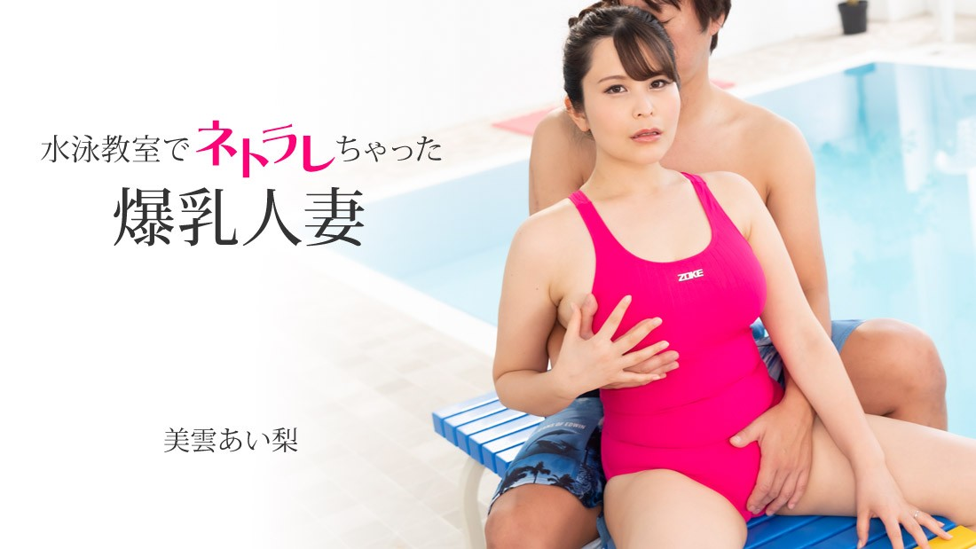 HEYZO-2513 水泳教室でネトラレちゃった爆乳人妻 – 美雲あい梨