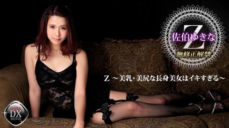 HEYZO-0827 Z~美乳・美尻な長身美女はイキすぎる~ – 佐伯ゆきな